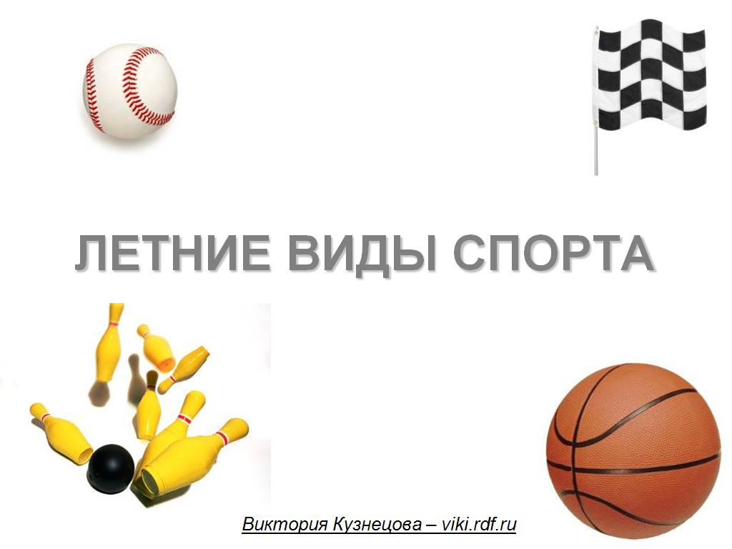 олимпиада летние